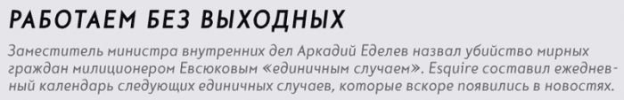 Календарь для сотрудников МВД от Эсквайра (6 фото)