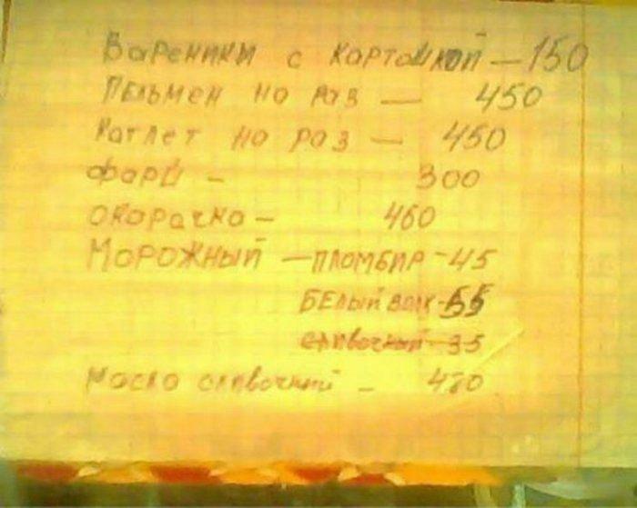 Загонные надписи (31 фото)