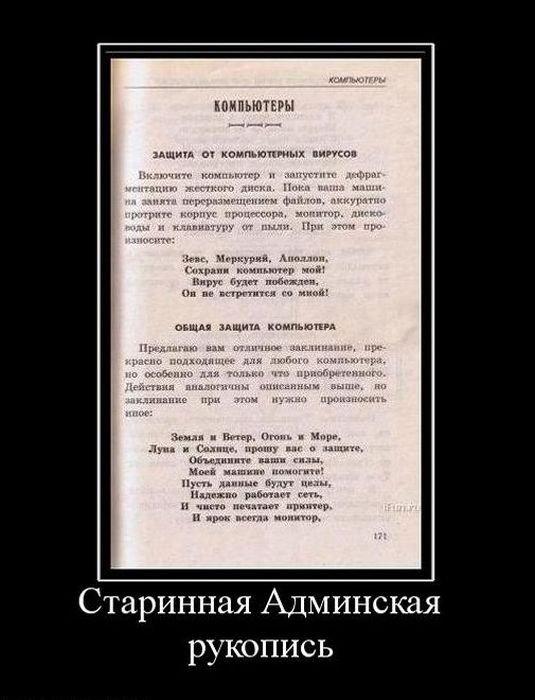 Демотиваторы (159 фото)