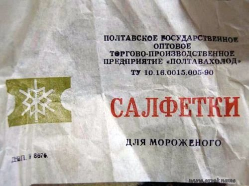 Вещи времен СССР (261 фото)