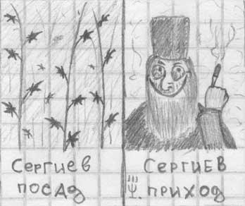 Загонные рисунки в тетради (72 фото)