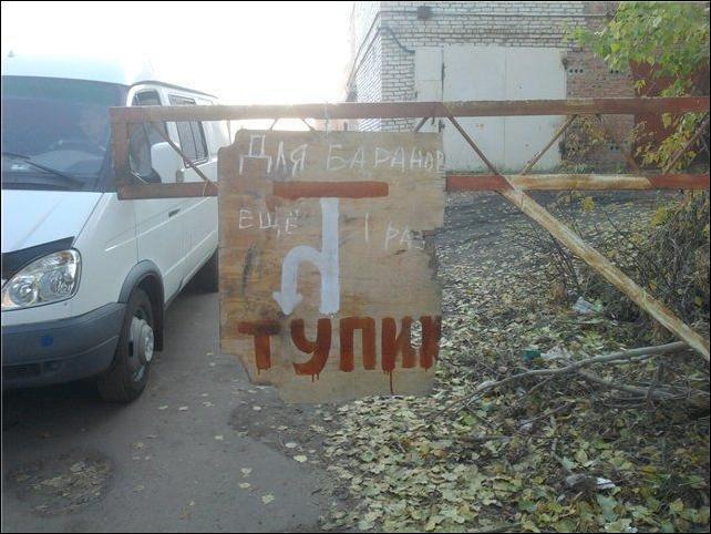 Загонный знак (2 фото)
