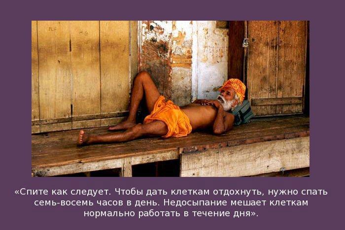 Как прожить много лет (11 фото)