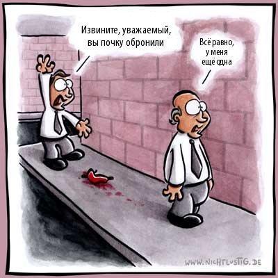 Подборка не смешных комиксов (39 фото)