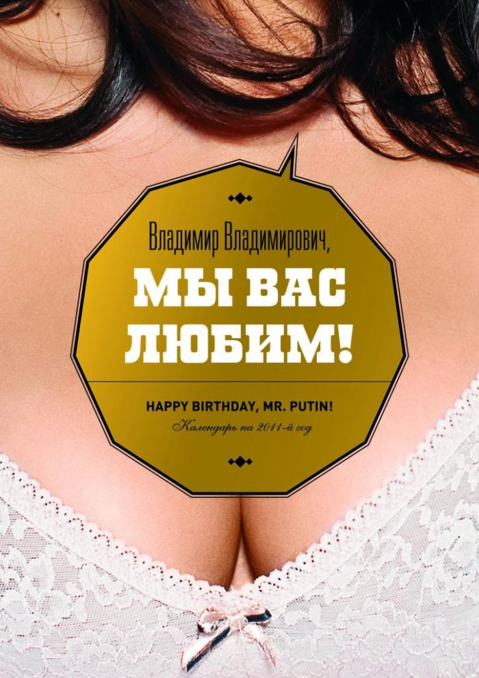 Календарь для Путина (13 фото)