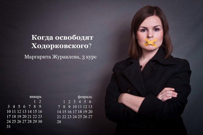 Альтернативный календарь для Путина (7 фото)