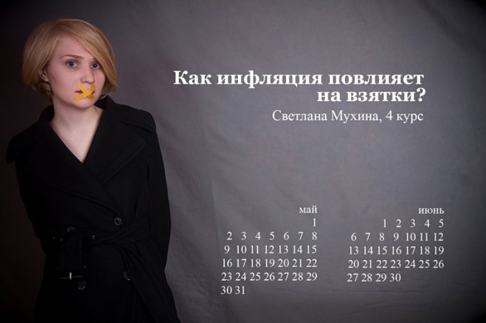 http://www.zagony.ru/admin_new/foto/2010-10-8/1286535596/alternativnyjj_kalendar_dlja_putina_7_foto_4.jpg