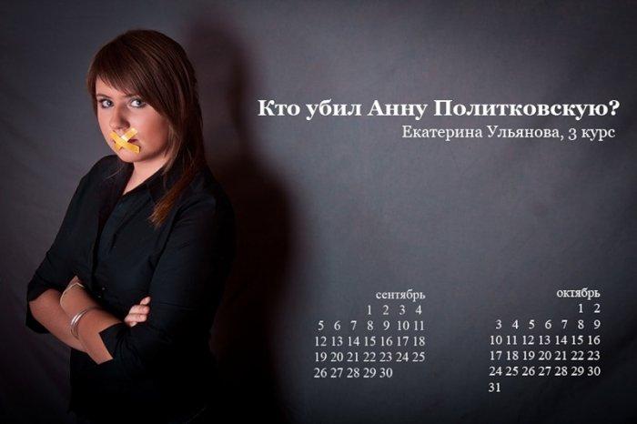 http://www.zagony.ru/admin_new/foto/2010-10-8/1286535596/alternativnyjj_kalendar_dlja_putina_7_foto_6.jpg