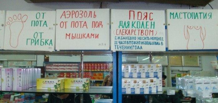 Китайская аптека (7 фото)