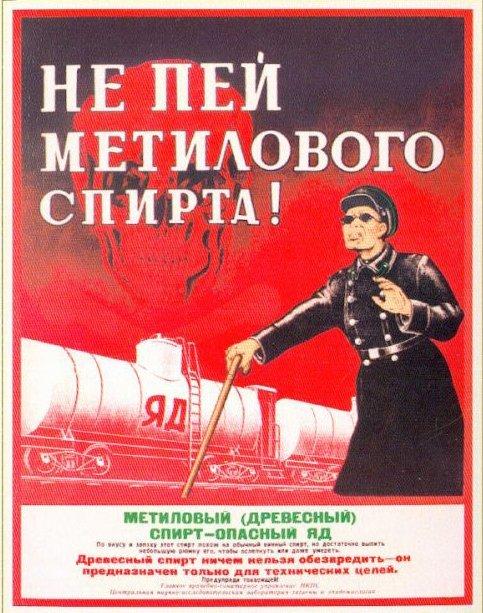 Плакаты времен СССР (10 фото)