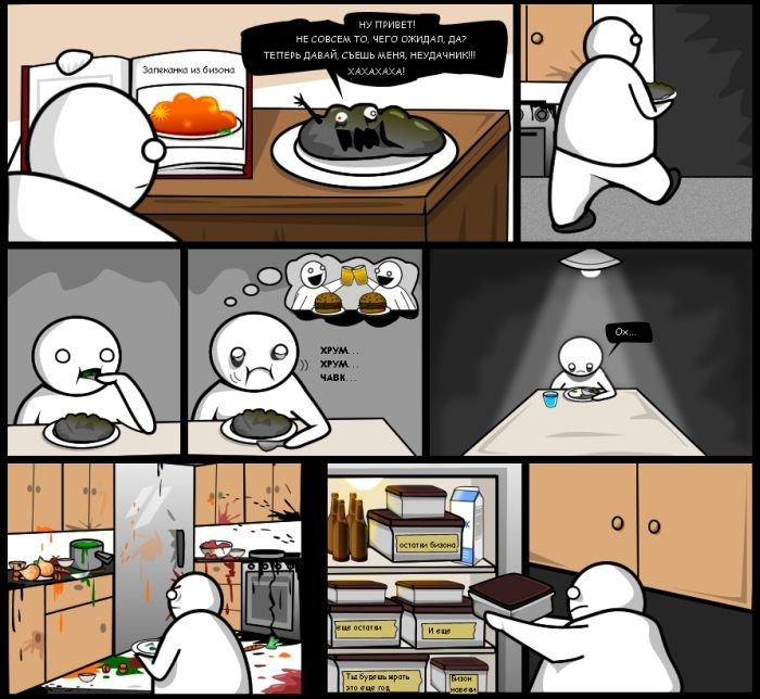Почему я не готовлю дома (4 фото)