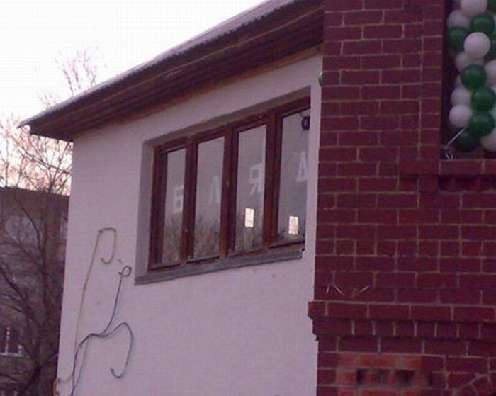 Надпись на окне (2 фото)