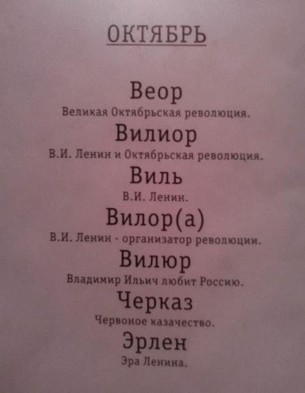 Имена в СССР (12 фото)