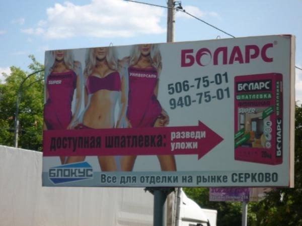Загонные объявления и вывески (20 фото)