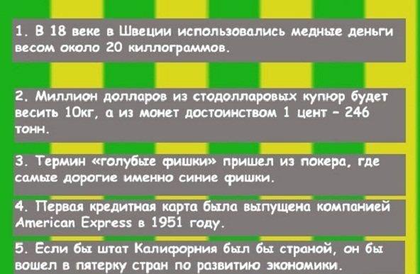 Факты о деньгах (2 фото)