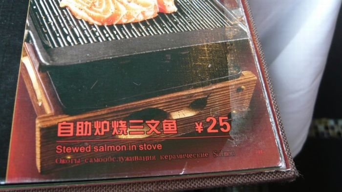 Меню в китайском ресторане (25 фото)