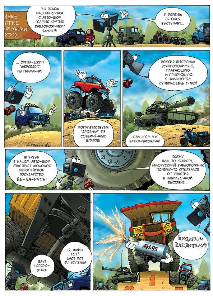 Подборка комиксов и карикатур (17 фото)