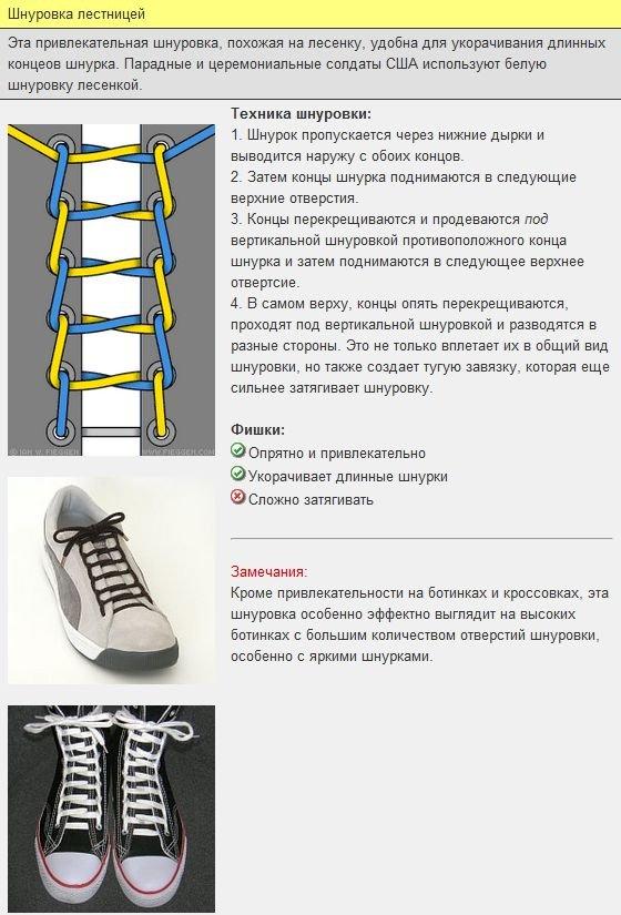 Способы шнуровки ботинок (18 фото)