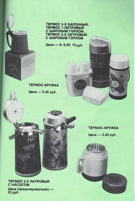 Каталог товаров народного потребления за 1981 год (51 фото)