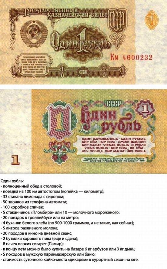 Деньги в СССР (7 фото)