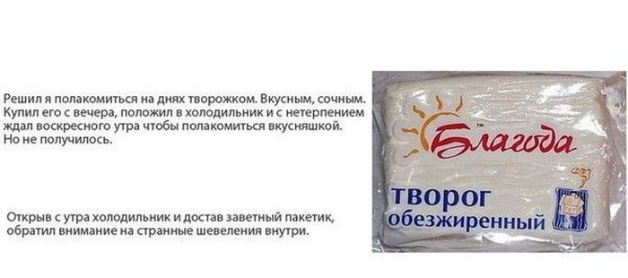Вкусный творожок (4 фото)