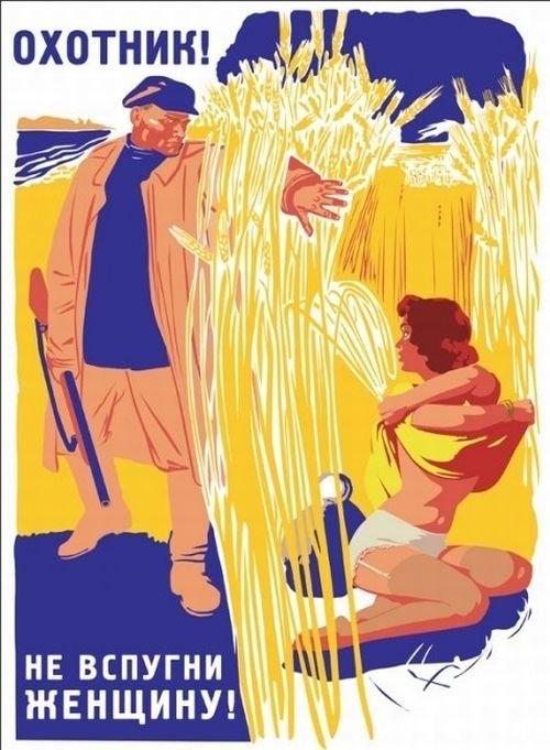 Сексуальные советские плакаты (18 фото)