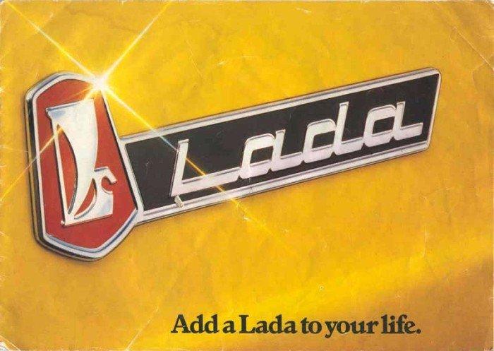 Старая реклама Лады (12 фото)