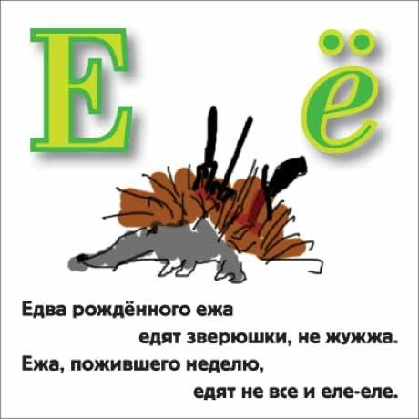Недетская азбука (8 фото)