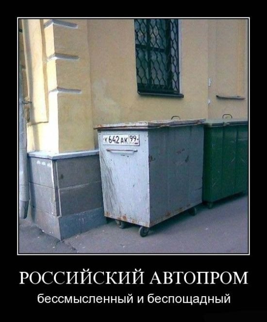 Демотиваторы (170 фото)
