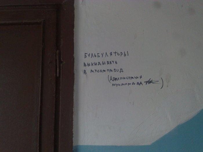 Загонные надписи. Часть 3 (59 фото)
