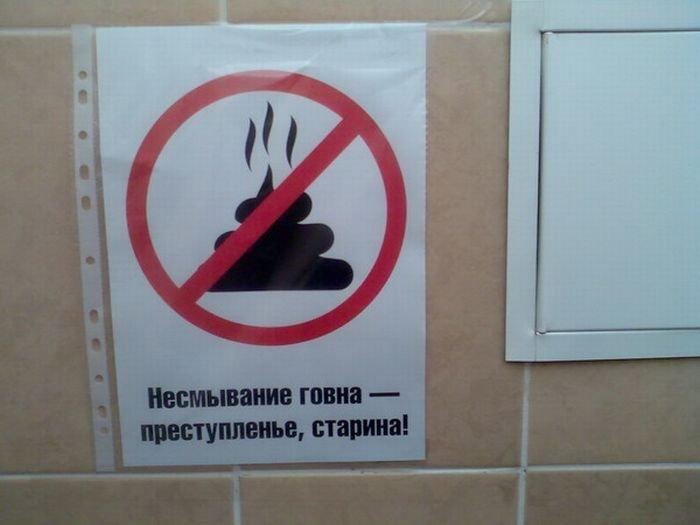 Загонные туалетные объявления (61 фото)