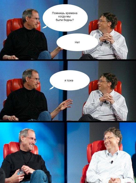 Общение Стива Джобса и Билла Гейтса (5 фото)