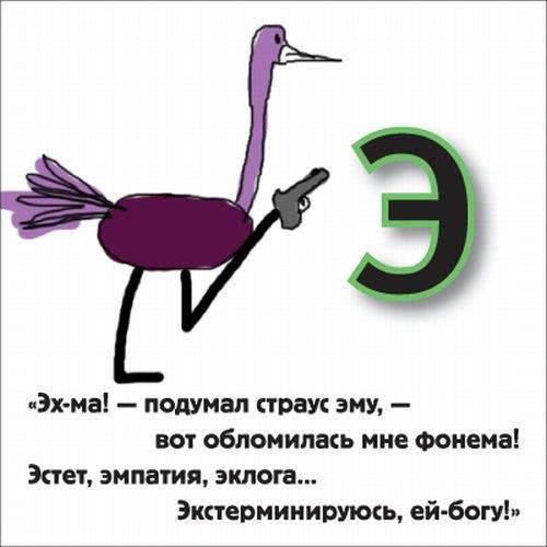 Детская азбука (30 фото)