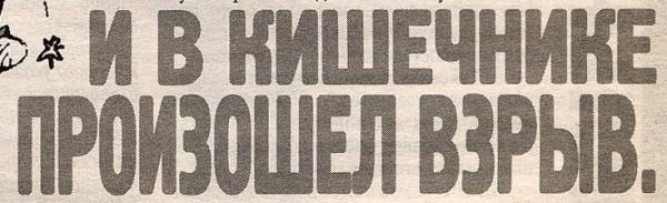 Заголовки желтой прессы (33 фото)