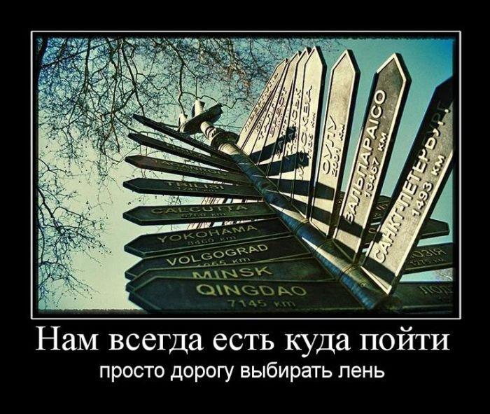 Пятничные демотиваторы! (130 фото)