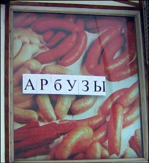 Загонные надписи (43 фото)