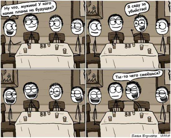 Подборка комиксов (27 фото)