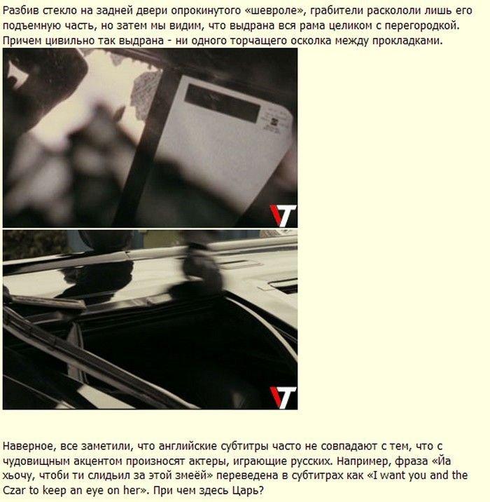 Киноляпы. Часть 3 (29 фото)