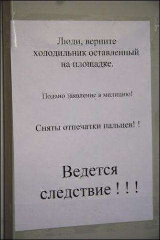Загонные объявления (50 фото)
