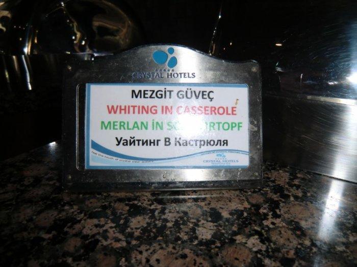 Меню в турецком отеле (10 фото)