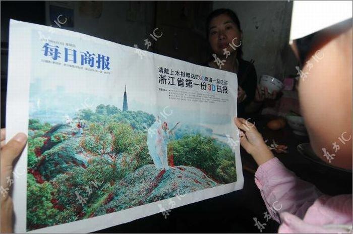 Китайские 3D газеты (7 фото)