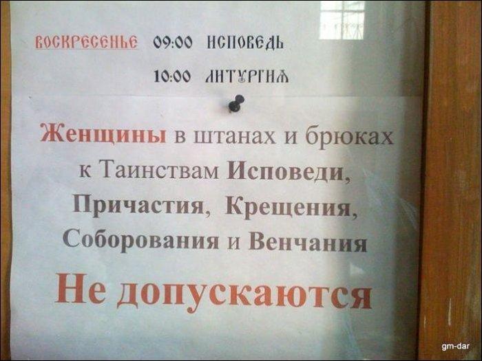 Загонные надписи и объявления (34 фото)