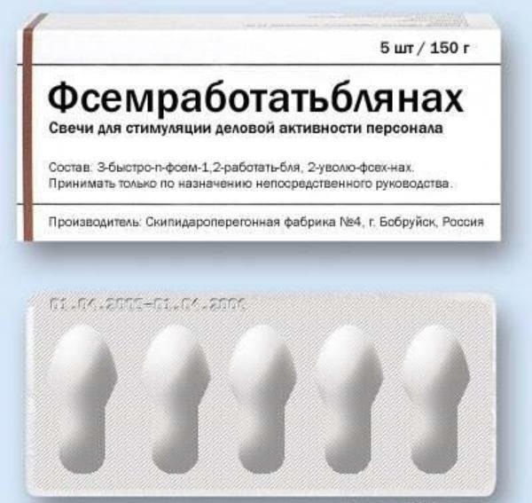 Самые крутые лекарства (72 фото)