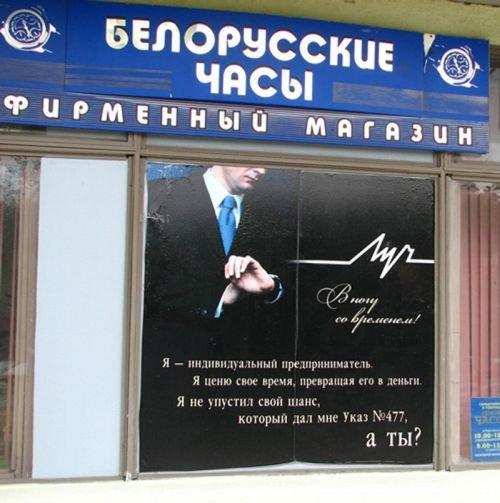 Загонная реклама из Белоруссии (37 фото)