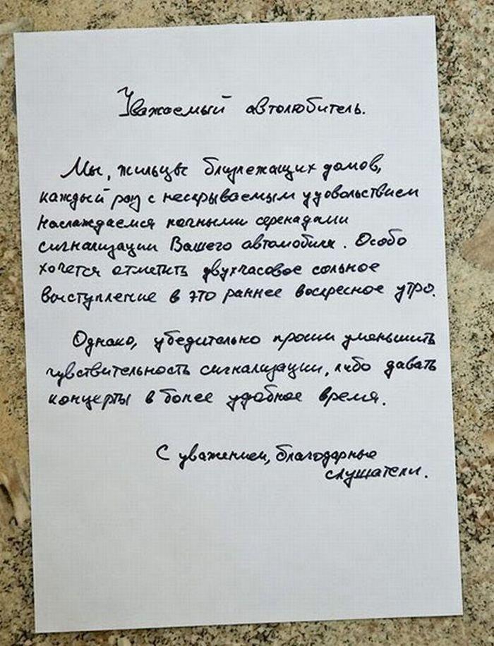Записка владельцу ВАЗа (3 фото)