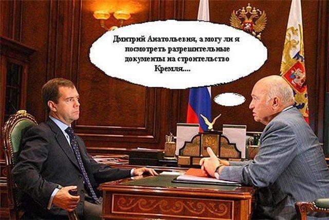 Про отставку Лужкова (37 фото)
