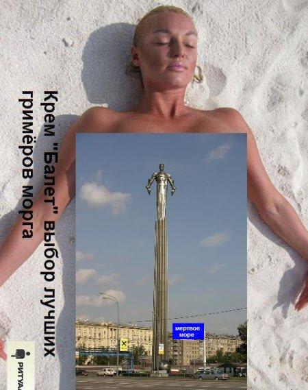 Фотожабы на голую Волочкову (18 фото)