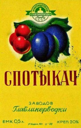 Алкогольные напитки времен СССР (12 фото)