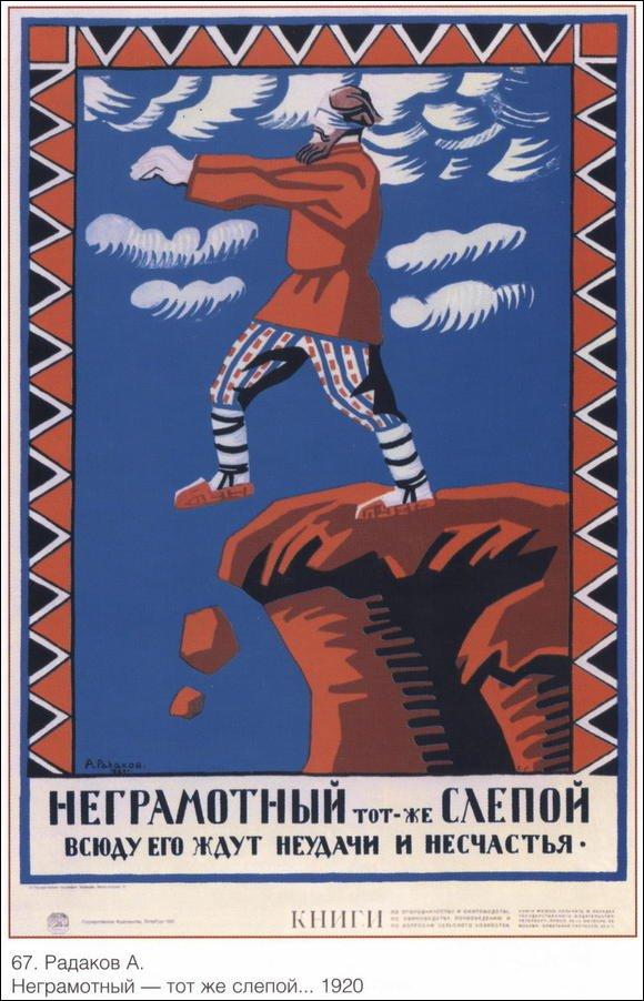 Плакаты из СССР (99 фото)