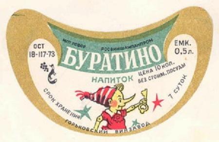 Напитки времен СССР (14 фото)